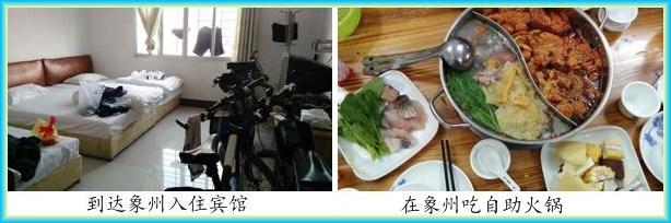 国庆柳州-六巷-大樟自虐骑行