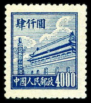 【珍邮】普2天安门图案普通邮票4000元票