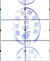"""新中国""""防倒加盖""""邮票一览表"""