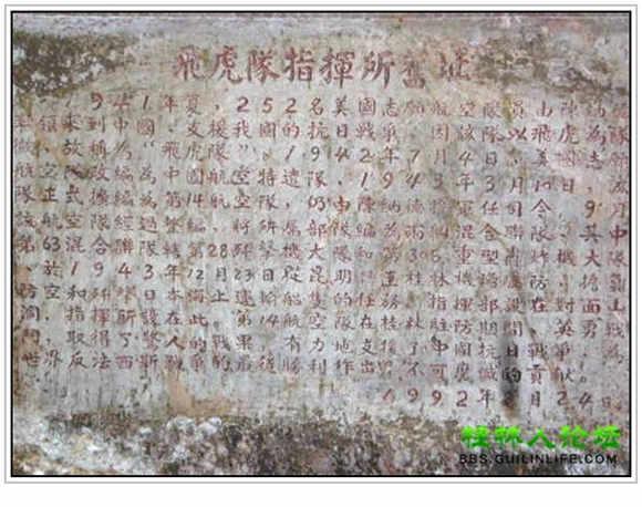 自驾游:飞虎队桂林遗址公园