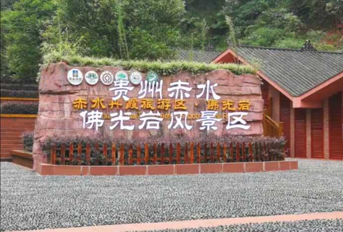 贵州之行:世界丹霞之冠--佛光岩风景区