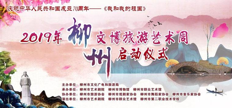 游柳州——2019年柳州